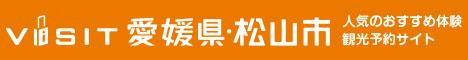 愛媛県・松山の人気おすすめ体験・観光予約サイト VISIT愛媛県・松山