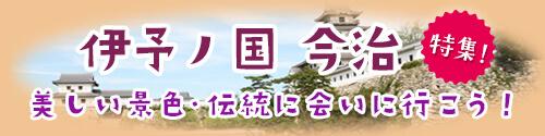 伊予の国今治 美しい景色・伝統に会いに行こう!